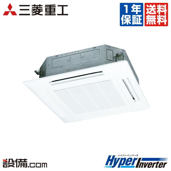 【今月限定/特別大特価】FDTV805H5SA-white三菱重工 業務用エアコン HyperInverter天井カセット4方向 ホワイトパネル 3馬力 シングル標準省エネ 三相200V ワイヤードFDTV805H5SA-whiteが激安