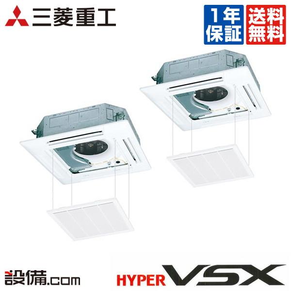 【今月限定/特別大特価】FDTVP2804HPS5LA-raku-k三菱重工 業務用エアコン ハイパーVSX天井カセット4方向 ラクリーナパネル 10馬力 個別ツイン標準省エネ 三相200V ワイヤードFDTVP2804HPS5LA-raku-kが激安