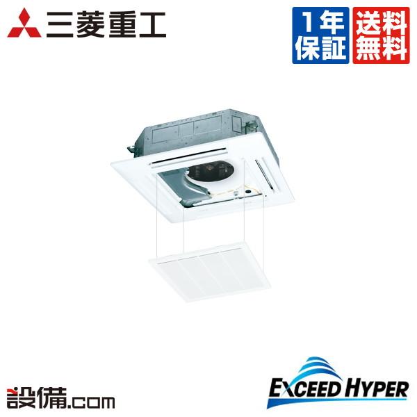 【今月限定/特別大特価】FDTZ805HK5SA-raku三菱重工 業務用エアコン エクシードハイパー天井カセット4方向 ラクリーナパネル 3馬力 シングル超省エネ 単相200V ワイヤードFDTZ805HK5SA-rakuが激安