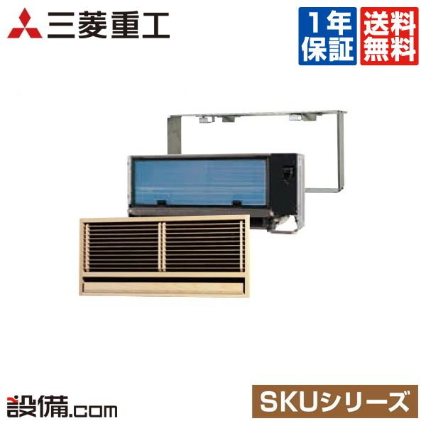 ◆1000円OFFクーポン有◆【今月限定/特別大特価】SKU45N2-SET三菱重工 ハウジングエアコン壁ビルトイン形 シングル14畳程度 単相200V ワイヤレス SKUシリーズSKU45N2-SETが激安