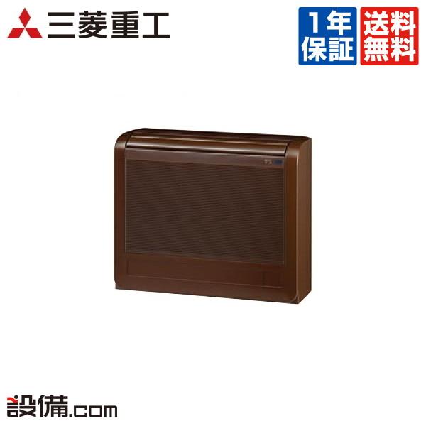 【今月限定/特別大特価】SRF40N2-B三菱重工 ハウジングエアコン床置形 システムマルチ 室内ユニット14畳程度 単相200V ワイヤレス SRF40N2-Bが激安