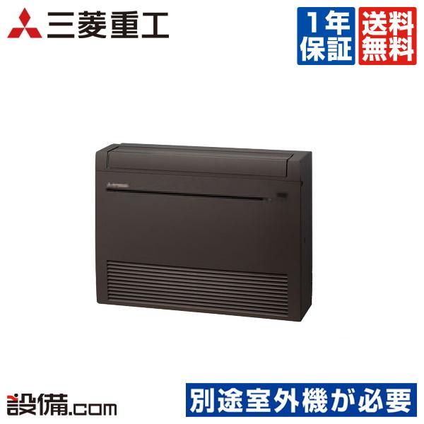 【今月限定/特別大特価】SFM40X2-B三菱重工 ハウジングエアコン床置形 システムマルチ室内ユニット14畳程度 単相200V ワイヤレスSFM40X2-Bが激安