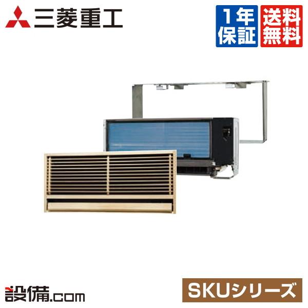 【今月限定/特別大特価】SKU28X2-SET三菱重工 ハウジングエアコン壁ビルトイン形 シングル10畳程度 単相200V ワイヤレス室内外選択 SKUシリーズSKU28X2-SETが激安