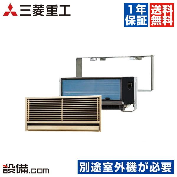 【今月限定/特別大特価】SKU36X2三菱重工 ハウジングエアコン壁ビルトイン形 システムマルチ室内ユニット12畳程度 単相200V ワイヤレスSKU36X2が激安