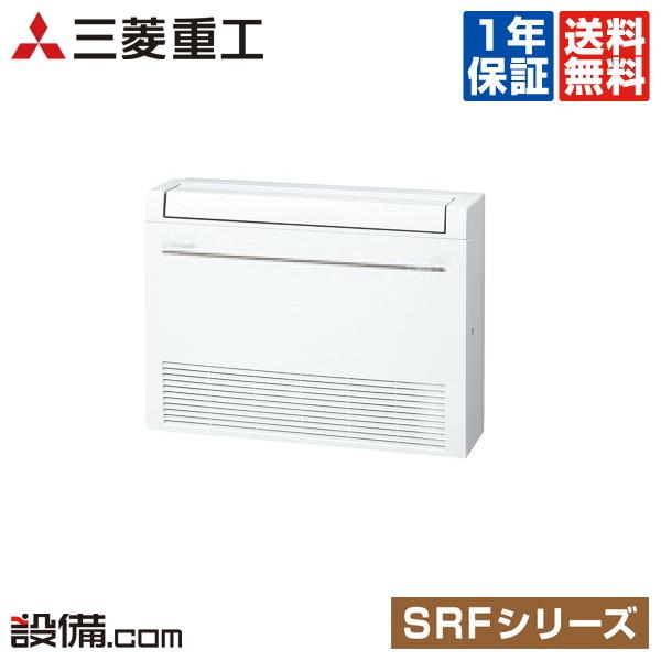 【今月限定/特別大特価】SRF40X2-SET-W三菱重工 ハウジングエアコン床置形 シングル14畳程度 単相200V ワイヤレス室内外選択 SRFシリーズSRF40X2-SET-Wが激安