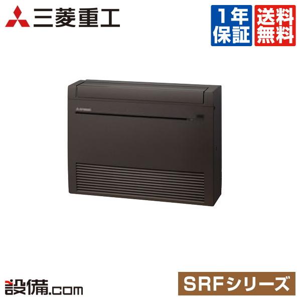 【今月限定/特別大特価】SRF50X2-SET-B三菱重工 ハウジングエアコン床置形 シングル16畳程度 単相200V ワイヤレス室内外選択 SRFシリーズSRF50X2-SET-Bが激安