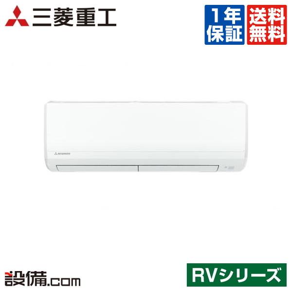 【今月限定/特別大特価】SRK25RV-W三菱重工 ルームエアコン壁掛形 シングル 8畳程度標準省エネ 単相100V ワイヤレス室内電源 RVシリーズSRK25RV-Wが激安