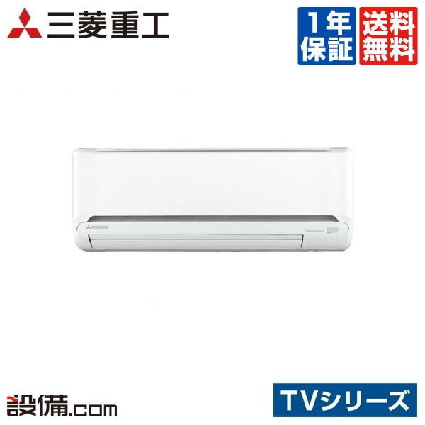【今月限定/特別大特価】SRK28TV2-W三菱重工 ルームエアコン壁掛形 シングル 10畳程度標準省エネ 単相200V ワイヤレス室内電源 TVシリーズSRK28TV2-Wが激安
