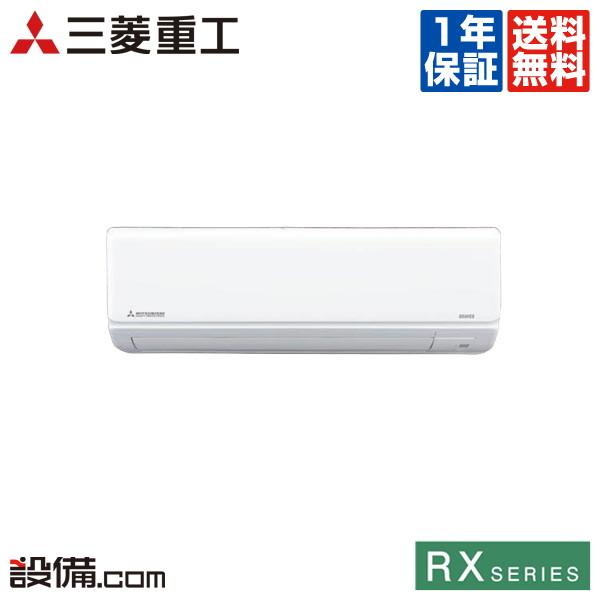 【今月限定/特別大特価】SRK22RX-W三菱重工 ルームエアコン壁掛形 シングル 6畳程度標準省エネ 単相100V ワイヤレス室内電源 RXシリーズSRK22RX-Wが激安