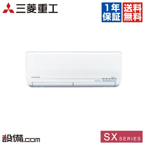 【今月限定/特別大特価】SRK25SX-W三菱重工 ルームエアコン壁掛形 シングル 8畳程度標準省エネ 単相100V ワイヤレス室内電源 SXシリーズSRK25SX-Wが激安