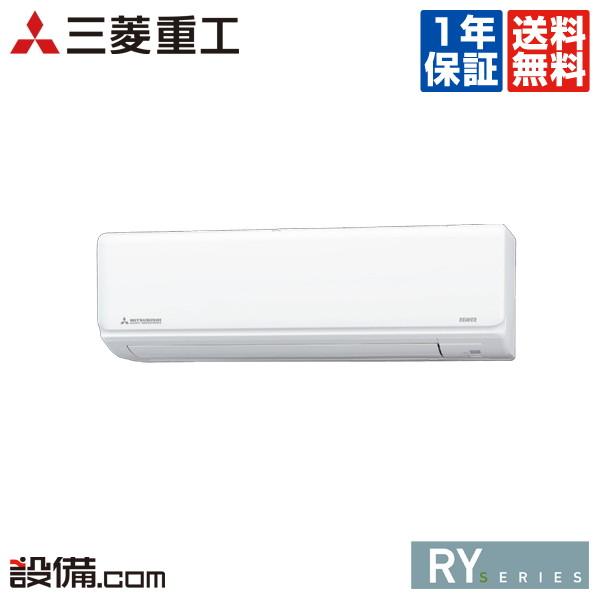 【今月限定/特別大特価】SRK25RY-W三菱重工 ルームエアコン壁掛形 8畳程度 シングル標準省エネ 単相100V ワイヤレス室内電源 RYシリーズSRK25RY-Wが激安