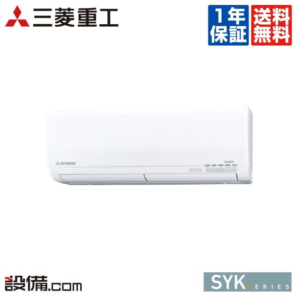 【今月限定/特別大特価】SRK25SYK2-W三菱重工 ルームエアコン壁掛形 8畳程度 シングル寒冷地 単相200V ワイヤレス室内電源 SYKシリーズSRK25SYK2-Wが激安