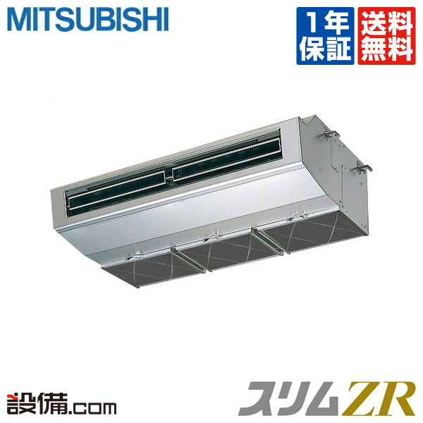 【今月限定/特別大特価】PCZ-ZRMP80SHR三菱電機 業務用エアコン スリムZR厨房用天吊形 3馬力 シングル超省エネ 単相200V ワイヤードPCZ-ZRMP80SHRが激安