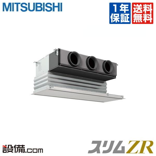 【今月限定/特別大特価】PDZ-ZRMP40SGR三菱電機 業務用エアコン スリムZR天井埋込ビルトイン 1.5馬力 シングル超省エネ 単相200V ワイヤードPDZ-ZRMP40SGRが激安