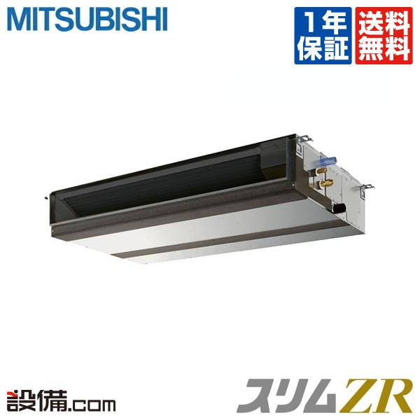 【今月限定/特別大特価】PEZ-ZRMP56DR三菱電機 業務用エアコン スリムZR天井埋込形 2.3馬力 シングル超省エネ 三相200V ワイヤードPEZ-ZRMP56DRが激安