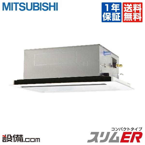 【今月限定/特別大特価】PLZ-ERMP112LT三菱電機 業務用エアコン スリムER コンパクトタイプ天井カセット2方向 4馬力 シングル標準省エネ 三相200V ワイヤードPLZ-ERMP112LTが激安