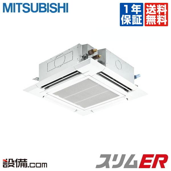【今月限定/特別大特価】PLZ-ERMP140ER三菱電機 業務用エアコン スリムER天井カセット4方向 5馬力 シングル標準省エネ 三相200V ワイヤードPLZ-ERMP140ERが激安