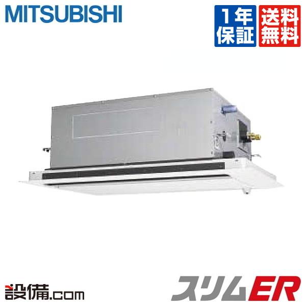 【今月限定/特別大特価】PLZ-ERMP140LER三菱電機 業務用エアコン スリムER天井カセット2方向 ムーブアイ 5馬力 シングル標準省エネ 三相200V ワイヤードPLZ-ERMP140LERが激安