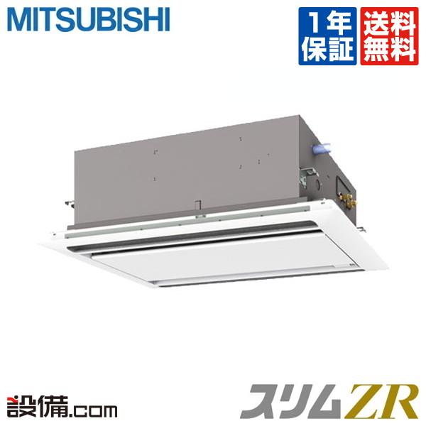 【今月限定/特別大特価】PLZ-ZRMP40LFR三菱電機 業務用エアコン スリムZR天井カセット2方向 人感ムーブアイ 1.5馬力 シングル超省エネ 三相200V ワイヤードPLZ-ZRMP40LFRが激安