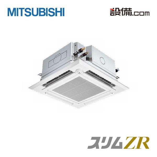 【今月限定/特別大特価】PLZ-ZRMP50EFGR三菱電機 業務用エアコン スリムZR天井カセット4方向 ぐるっとスマート気流 人感ムーブアイ 2馬力 シングル超省エネ 三相200V ワイヤードPLZ-ZRMP50EFGRが激安