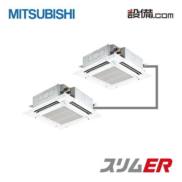 【今月限定/特別大特価】PLZX-ERMP80SEER三菱電機 業務用エアコン スリムER天井カセット4方向 ムーブアイ 3馬力 同時ツイン標準省エネ 単相200V ワイヤードPLZX-ERMP80SEERが激安