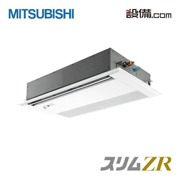 【今月限定/特別大特価】PMZ-ZRMP40FFR三菱電機 業務用エアコン スリムZR天井カセット1方向 人感ムーブアイ 1.5馬力 シングル超省エネ 三相200V ワイヤードPMZ-ZRMP40FFRが激安