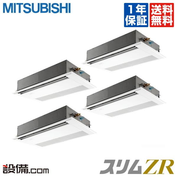 【今月限定/ポイント2倍】PMZD-ZRP224FR三菱電機 業務用エアコン スリムZR天井カセット1方向 8馬力 同時フォー超省エネ 三相200V ワイヤードPMZD-ZRP224FRが激安