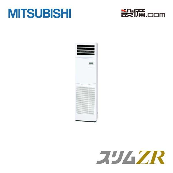 【今月限定/ポイント2倍】PSZ-ZRMP50KR三菱電機 業務用エアコン スリムZR床置形 2馬力 シングル超省エネ 三相200V ワイヤードPSZ-ZRMP50KRが激安