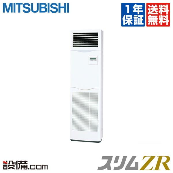 【今月限定/特別大特価】PSZ-ZRMP56KR三菱電機 業務用エアコン スリムZR床置形 2.3馬力 シングル超省エネ 三相200V ワイヤードPSZ-ZRMP56KRが激安