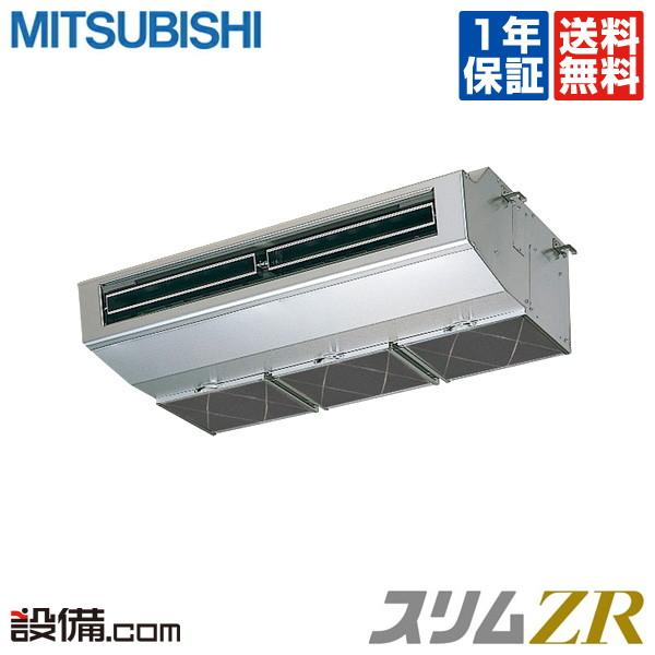 【今月限定/ポイント2倍】PCZ-ZRMP80SHV三菱電機 業務用エアコン スリムZR厨房用天吊形 3馬力 シングル超省エネ 単相200V ワイヤードPCZ-ZRMP80SHVが激安
