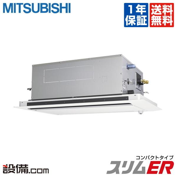 【今月限定/特別大特価】PLZ-ERMP140LEW三菱電機 業務用エアコン スリムER コンパクトタイプ天井カセット2方向 ムーブアイ 5馬力 シングル標準省エネ 三相200V ワイヤードPLZ-ERMP140LEWが激安