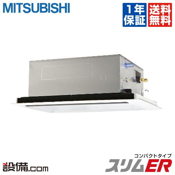 【今月限定/特別大特価】PLZ-ERMP140LW三菱電機 業務用エアコン スリムER コンパクトタイプ天井カセット2方向 5馬力 シングル標準省エネ 三相200V ワイヤードPLZ-ERMP140LWが激安
