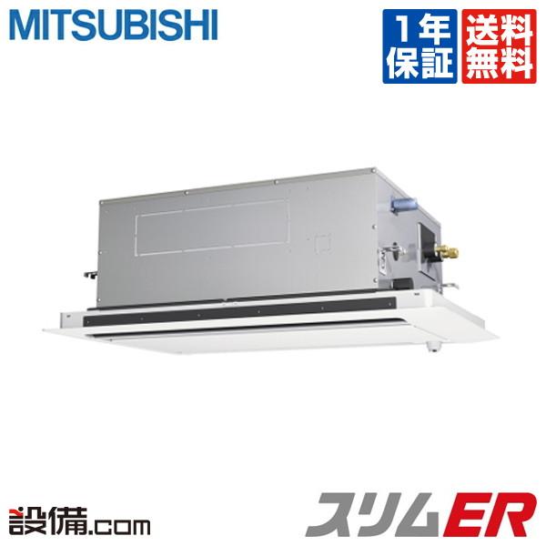 【今月限定/特別大特価】PLZ-ERMP80SLEV三菱電機 業務用エアコン スリムER天井カセット2方向 ムーブアイ 3馬力 シングル標準省エネ 単相200V ワイヤードPLZ-ERMP80SLEVが激安