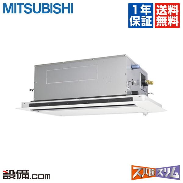【今月限定/特別大特価】PLZ-HRMP112LFV三菱電機 業務用エアコン ズバ暖スリム天井カセット2方向 人感ムーブアイ 4馬力 シングル寒冷地用 三相200V ワイヤードPLZ-HRMP112LFVが激安
