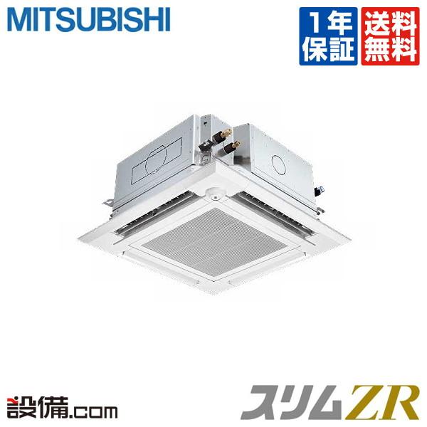 【今月限定/特別大特価】PLZ-ZRMP63SEFGV三菱電機 業務用エアコン スリムZR天井カセット4方向 ぐるっとスマート気流 人感ムーブアイ 2.5馬力 シングル超省エネ 単相200V ワイヤードPLZ-ZRMP63SEFGVが激安