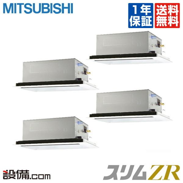 【今月限定/特別大特価】PLZD-ZRP224LV三菱電機 業務用エアコン スリムZR天井カセット2方向 8馬力 同時フォー超省エネ 三相200V ワイヤードPLZD-ZRP224LVが激安