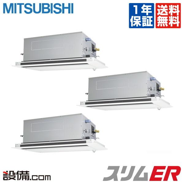 【今月限定/特別大特価】PLZT-ERMP160LEV三菱電機 業務用エアコン スリムER天井カセット2方向 ムーブアイ 6馬力 同時トリプル標準省エネ 三相200V ワイヤードPLZT-ERMP160LEVが激安