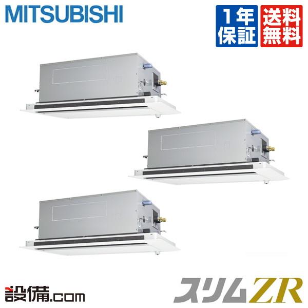 【今月限定/特別大特価】PLZT-ZRP224LFV三菱電機 業務用エアコン スリムZR天井カセット2方向 人感ムーブアイ 8馬力 同時トリプル超省エネ 三相200V ワイヤードPLZT-ZRP224LFVが激安