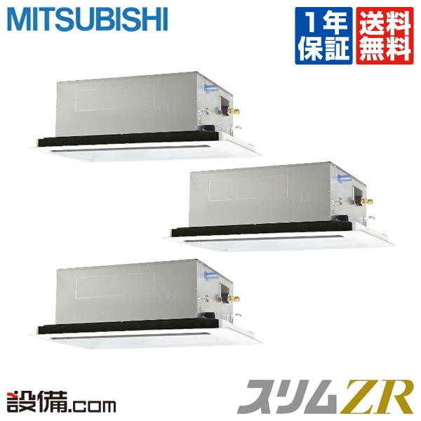 【今月限定/特別大特価】PLZT-ZRP224LV三菱電機 業務用エアコン スリムZR天井カセット2方向 8馬力 同時トリプル超省エネ 三相200V ワイヤードPLZT-ZRP224LVが激安
