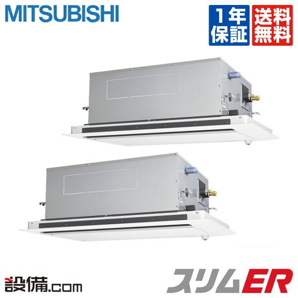 【今月限定/特別大特価】PLZX-ERMP112LEV三菱電機 業務用エアコン スリムER天井カセット2方向 ムーブアイ 4馬力 同時ツイン標準省エネ 三相200V ワイヤードPLZX-ERMP112LEVが激安