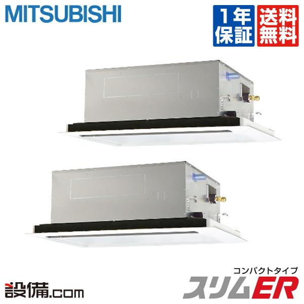 【今月限定/特別大特価】PLZX-ERMP140LW三菱電機 業務用エアコン スリムER コンパクトタイプ天井カセット2方向 5馬力 同時ツイン標準省エネ 三相200V ワイヤードPLZX-ERMP140LWが激安