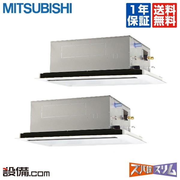 【今月限定/特別大特価】PLZX-HRMP140LV三菱電機 業務用エアコン ズバ暖スリム天井カセット2方向 5馬力 同時ツイン寒冷地用 三相200V ワイヤードPLZX-HRMP140LVが激安