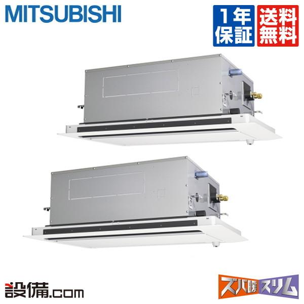 【今月限定/特別大特価】PLZX-HRMP80LFV三菱電機 業務用エアコン ズバ暖スリム天井カセット2方向 人感ムーブアイ 3馬力 同時ツイン寒冷地用 三相200V ワイヤードPLZX-HRMP80LFVが激安