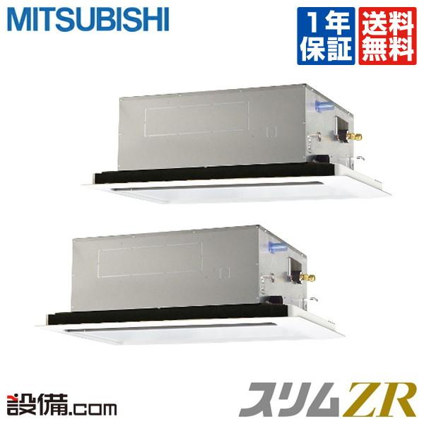 【今月限定/ポイント2倍】PLZX-ZRMP112LV三菱電機 業務用エアコン スリムZR天井カセット2方向 4馬力 同時ツイン超省エネ 三相200V ワイヤードPLZX-ZRMP112LVが激安