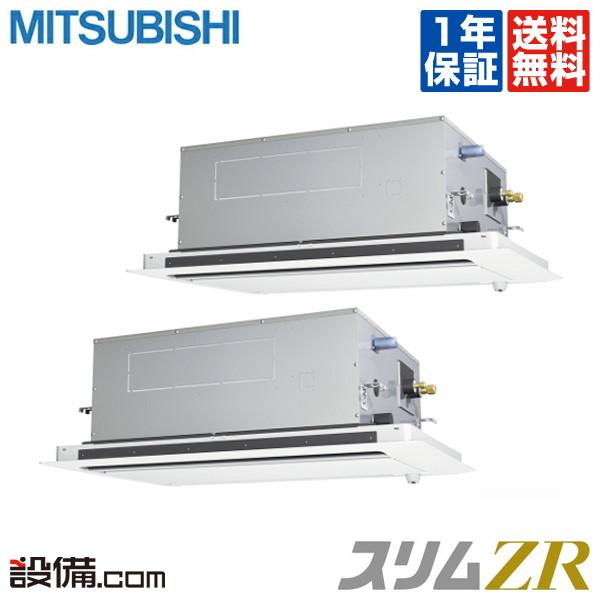 【今月限定/特別大特価】PLZX-ZRMP160LFV三菱電機 業務用エアコン スリムZR天井カセット2方向 人感ムーブアイ 6馬力 同時ツイン超省エネ 三相200V ワイヤードPLZX-ZRMP160LFVが激安