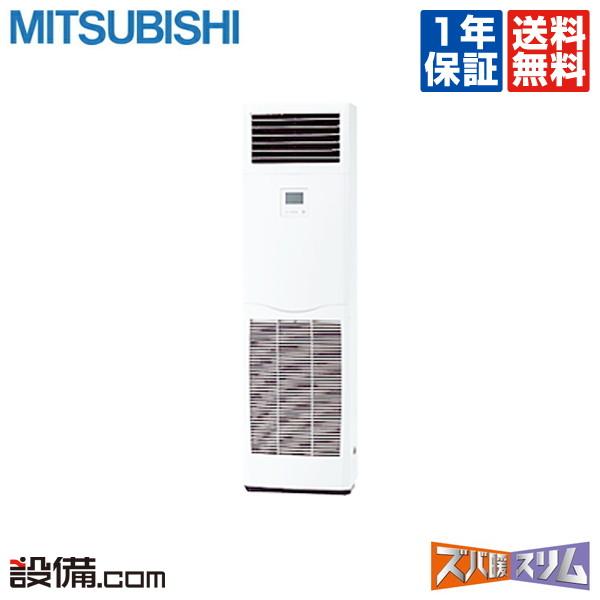 【今月限定/特別大特価】PSZ-HRMP140KV三菱電機 業務用エアコン ズバ暖スリム床置形 5馬力 シングル寒冷地用 三相200V ワイヤードPSZ-HRMP140KVが激安