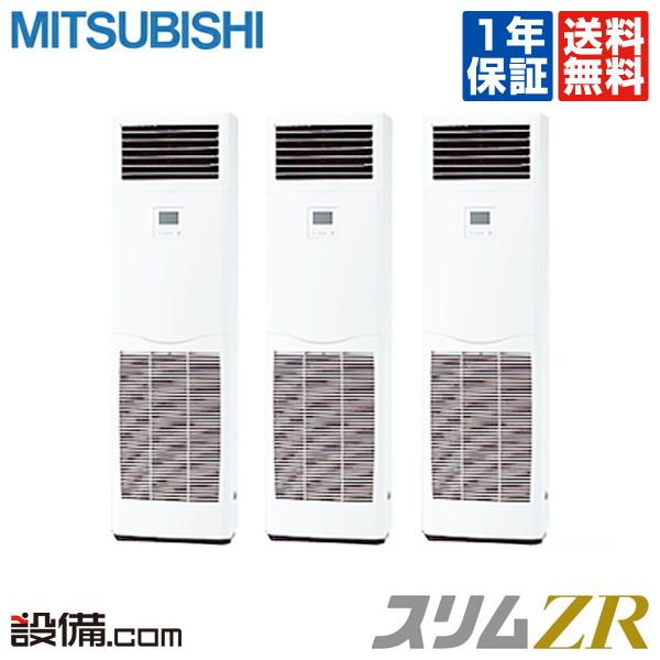【今月限定/特別大特価】PSZT-ZRP224KV三菱電機 業務用エアコン スリムZR床置形 8馬力 同時トリプル超省エネ 三相200V ワイヤードPSZT-ZRP224KVが激安