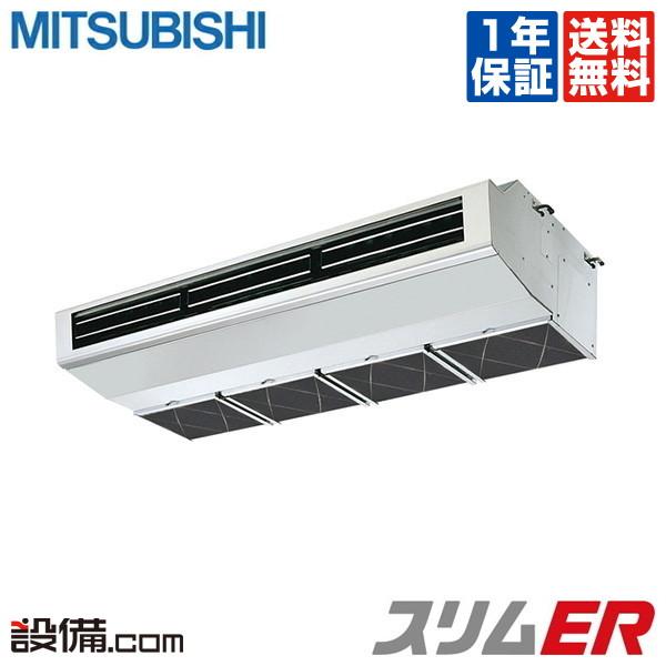 【スーパーセール/特別大特価】PCZ-ERMP140HY三菱電機 業務用エアコン スリムER厨房用天吊形 5馬力 シングル標準省エネ 三相200V ワイヤード 冷媒R32PCZ-ERMP140HYが激安
