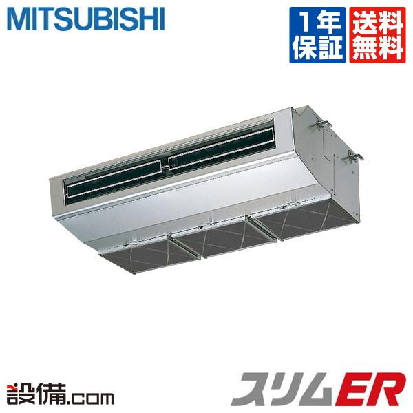 【スーパーセール/特別大特価】PCZ-ERMP80HY三菱電機 業務用エアコン スリムER厨房用天吊形 3馬力 シングル標準省エネ 三相200V ワイヤード 冷媒R32PCZ-ERMP80HYが激安