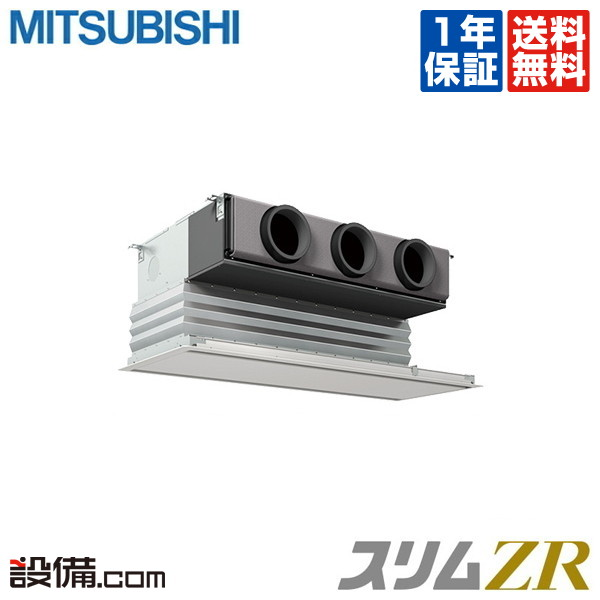 【スーパーセール/ポイント2倍】PDZ-ZRMP50GY三菱電機 業務用エアコン スリムZR天井埋込ビルトイン 2馬力 シングル超省エネ 三相200V ワイヤード 冷媒R32PDZ-ZRMP50GYが激安